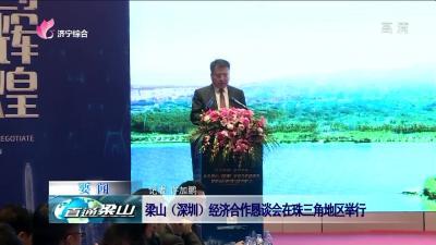 梁山:梁山(深圳)经济合作恳谈会在珠三角地区举行