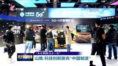 """【奋进2020·企业一线 】山推:科技创新擦亮""""中国制造"""""""