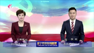 济宁党建新闻联播-20200106