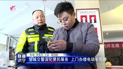 邹城交警深化便民服务 上门办理电动车号牌