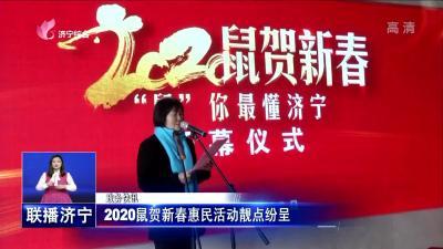 2020鼠贺新春惠民活动靓点纷呈