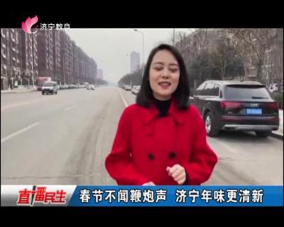 春节不闻鞭炮声 济宁年味更清新