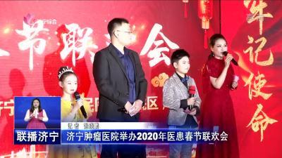 济宁肿瘤医院举办2020年医患春节联欢会