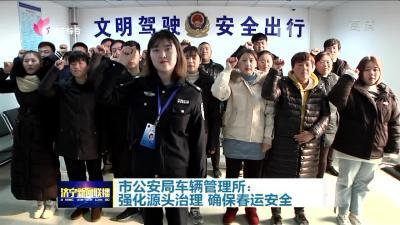 新春走基层|济宁市强化交通事故源头管理 确保春运安全