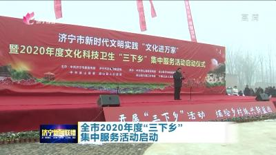 """济宁市2020年度""""三下乡""""集中服务活动启动"""