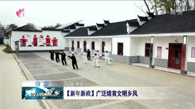 金乡:【新年新政】广泛培育文明乡风