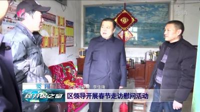经开区:区领导开展春节走访慰问活动