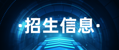 山东省2020年普通高校招生音乐类专业联考(济南大学平台)实施方案