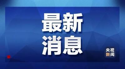 突发!新疆库车发生5.6级地震