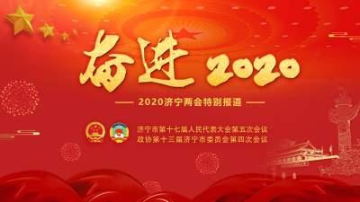 奋进2020——济宁两会特别报道