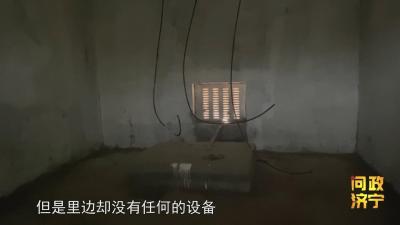问政济宁|水利工程不能用  村民:聋子的耳朵虚摆设