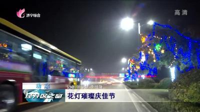 经开区:花灯璀璨庆佳节