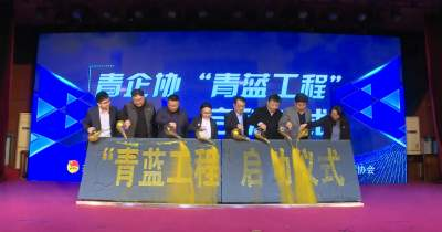 """""""青蓝工程""""启动暨省市级创业示范基地揭牌仪式在兖州区举行"""