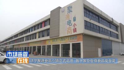 济宁聚源食品小镇正式启用 数十家企业获食品安全奖