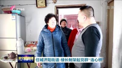 """【领航】任城济阳街道:楼长制架起党群""""连心桥"""""""