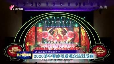 满满正能量 歌唱新济宁 2020济宁春晚引发观众热烈反响