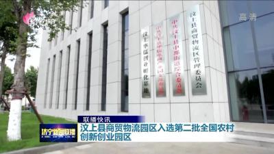 汶上县商贸物流园区入选第二批全国农村创新创业园区