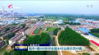 济宁市1镇5村获评全国乡村治理示范村镇 来看看是哪些!