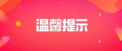 济宁市卫生健康委员会预防新型冠状病毒感染的肺炎温馨提示