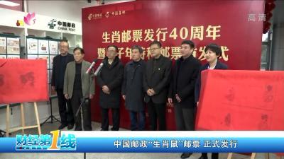 """中國郵政""""生肖鼠""""郵票正式發行"""