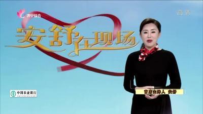 《安舒在现场》——张海燕:誓做正直善良的好人