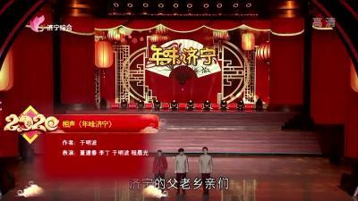 2020济宁春晚节目展播|相声《年味济宁》