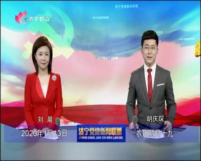 济宁党建新闻联播-20200113