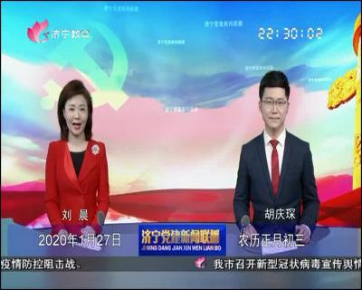 济宁党建新闻联播-20200127