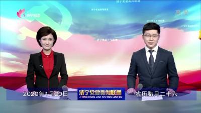 济宁党建新闻联播-20200120