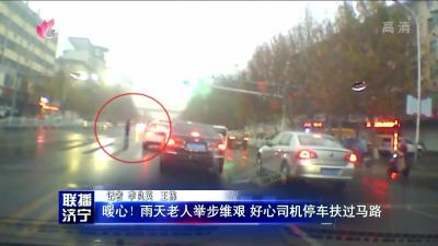 暖心!雨天老人举步维艰 好心司机停车扶过马路