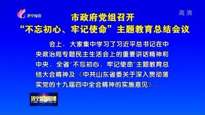 济宁市政府党组巩固拓展主题教育成果 推动建立长效机制