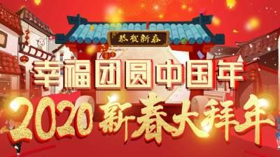 幸福团圆中国年  2020济宁新春大拜年