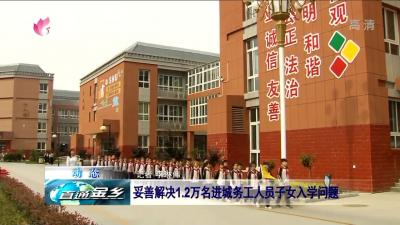 金乡:妥善解决1.2万名进城务工人员子女入学问题