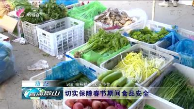 微山:切实保障春节期间食品安全