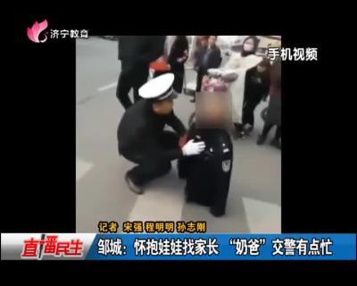 """邹城:怀抱娃娃找家长 """"奶爸""""交警有点忙"""