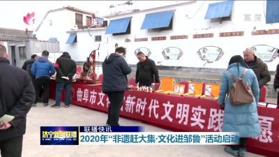 """2020年""""非遺趕大集·文化進鄒魯""""活動啟動"""