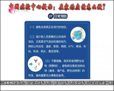 中国疾控中心提示:在家你应该怎么做?