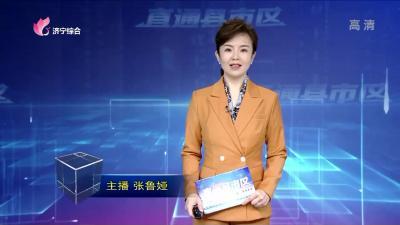 《直通县市区-任城区、经开区》——20200125