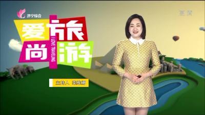 愛尚旅游-20200118