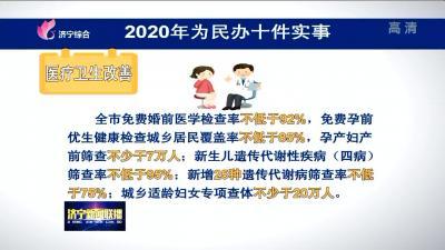 2020年為民辦十件實事