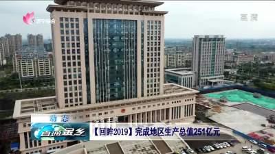 金乡:【回眸2019】完成地区生产总值251亿元