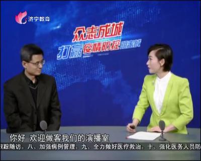 济宁市疾病预防控制中心副主任梁玉民做客演播室