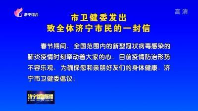 【众志成城 防控疫情】市卫健委发出致全体济宁市民的一封信