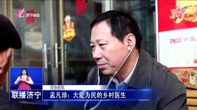 孟凡珍:大爱为民的乡村医生