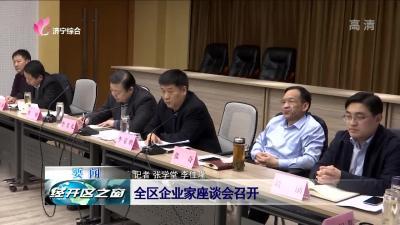 濟寧經開區:全區企業家座談會召開