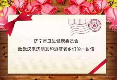 济宁市卫生健康委员会致武汉来济朋友和返济老乡们的一封信