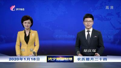 济宁新闻联播20200118