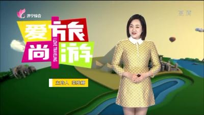 愛尚旅游-20200119