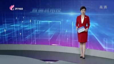 《直通县市区-微山、汶上》——20200121