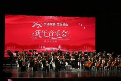 美妙音乐迎新春 2020水浒故里·忠义梁山新年音乐会举办
